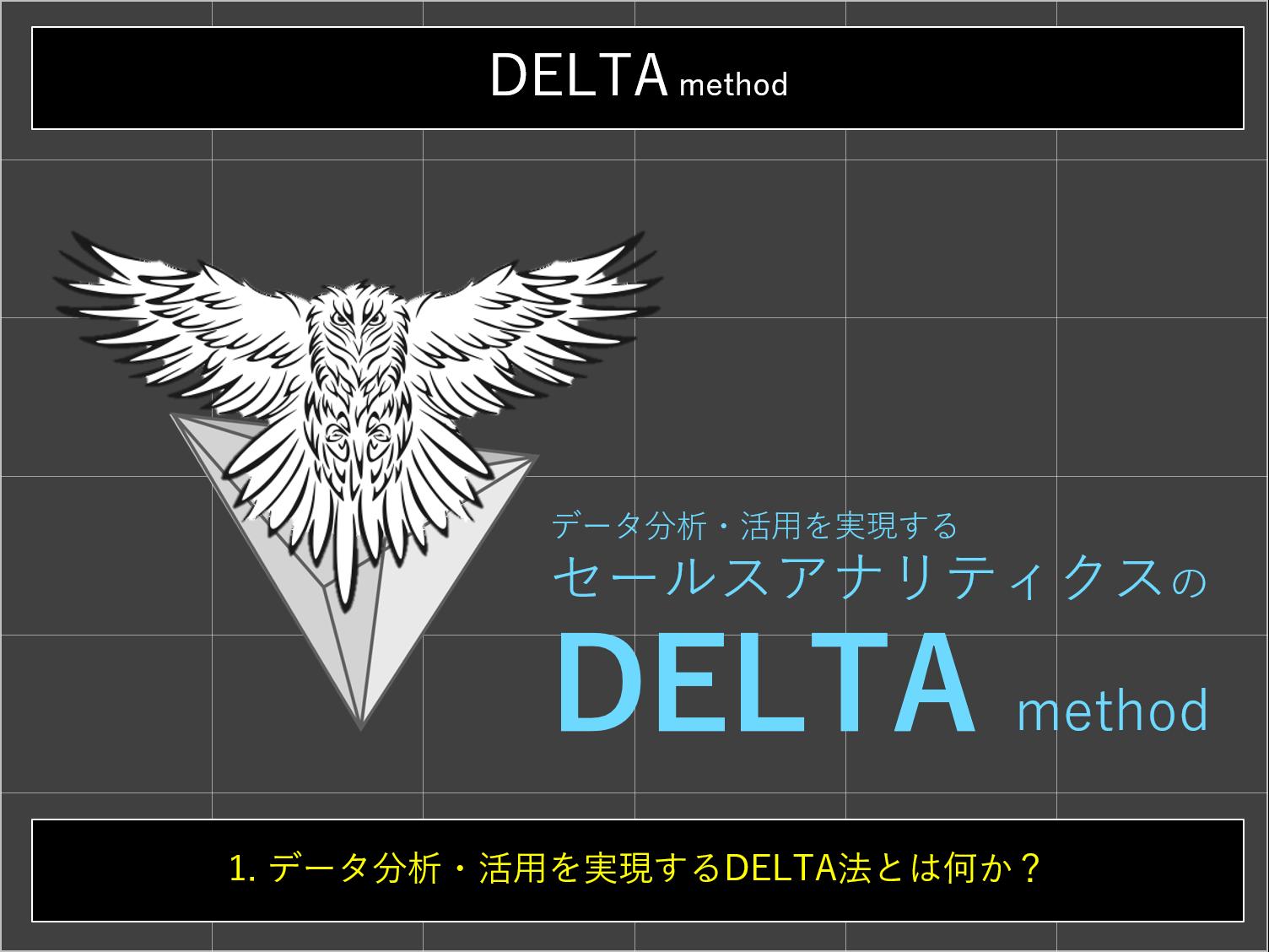 DELTA法001|データ分析・活用を実現するDELTA法とは何か?
