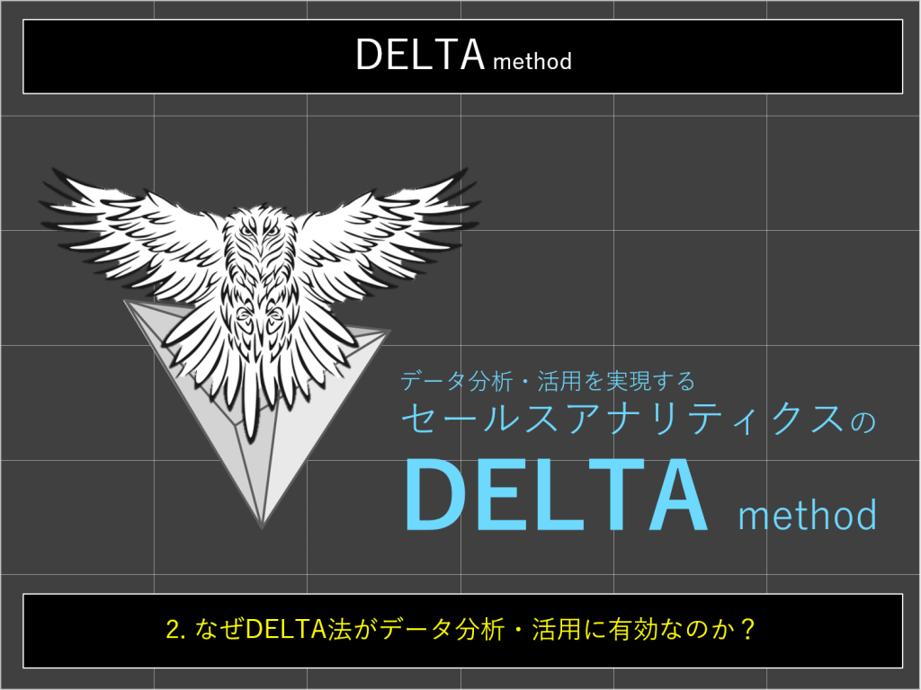 DELTA法002|なぜDELTA法がデータ分析・活用に有効なのか?