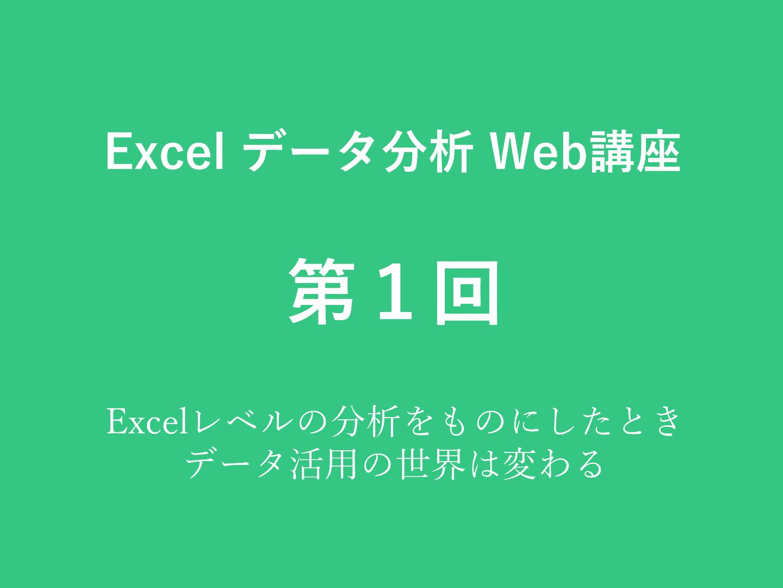 Excel分析講座 第1回|Excelレベルの分析をものにしたとき、データ活用の世界は変わる