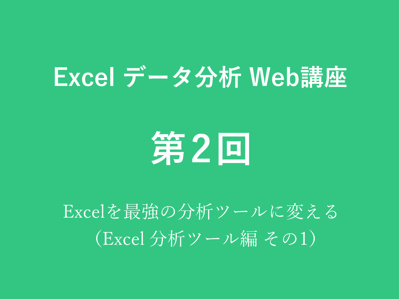 Excel分析講座 第2回|Excelを最強の分析ツールに変える(Excel 分析ツール編その1)