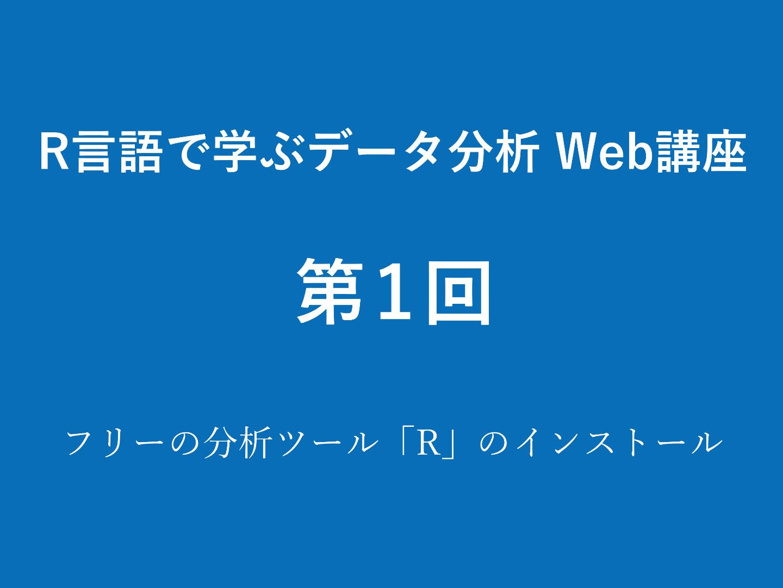 R言語で学ぶデータ分析 Web講座 第1回|フリーの分析ツール「R」のインストール