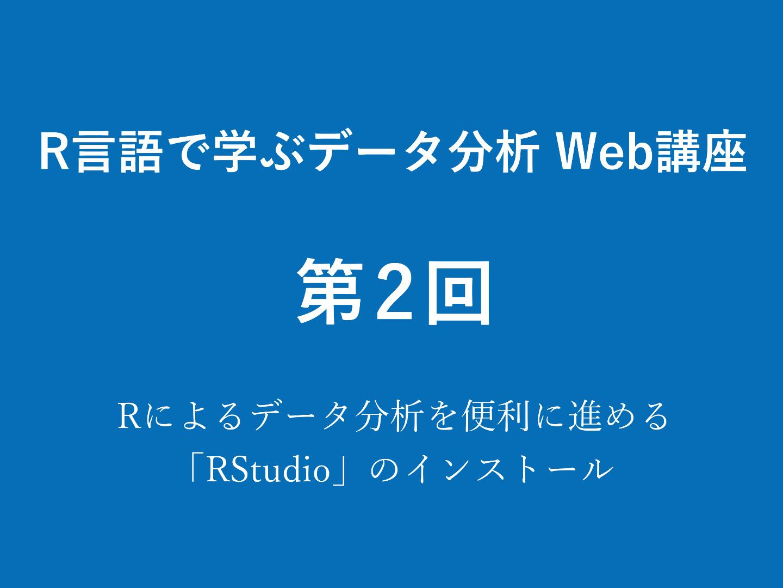 R言語で学ぶデータ分析 Web講座 第2回|分析を便利に進める「RStudio」のインストール