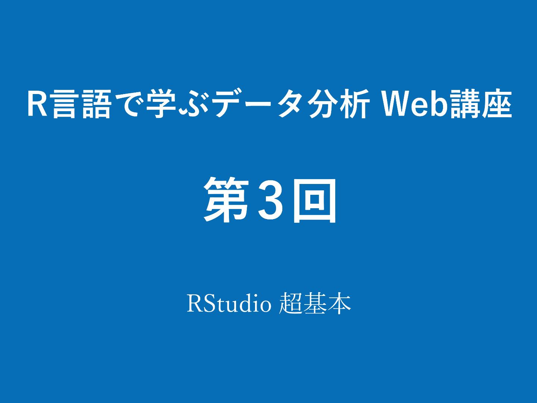 R言語で学ぶデータ分析 Web講座 第3回|RStudio 超基本