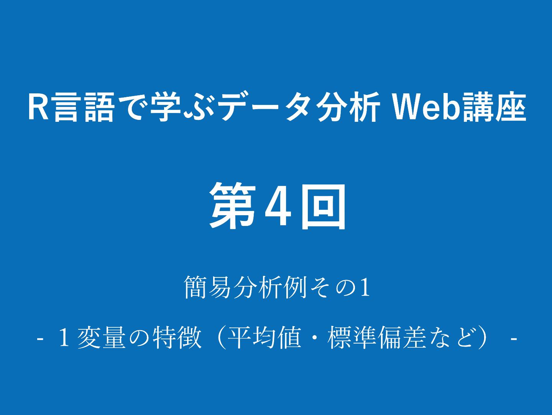 R言語で学ぶデータ分析 Web講座 第4回|簡易分析例その1|1変量の特徴(平均値・標準偏差など)