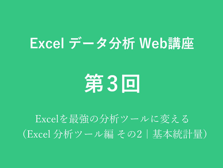 Excelを最強の分析ツールに変える(Excel 分析ツール編その2|基本統計量)