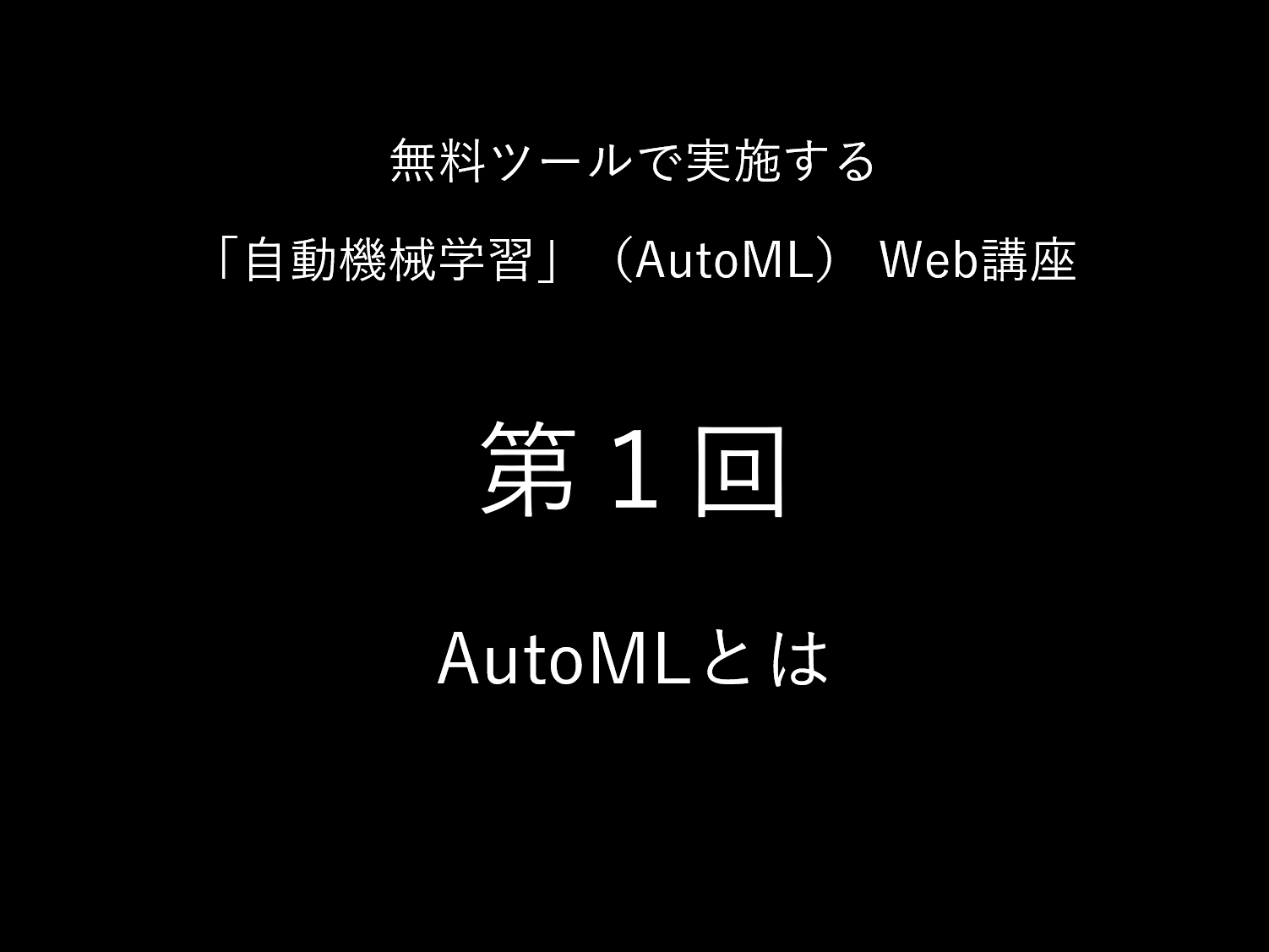 自動機械学習 AutoML(Automated Machine Learning)とは