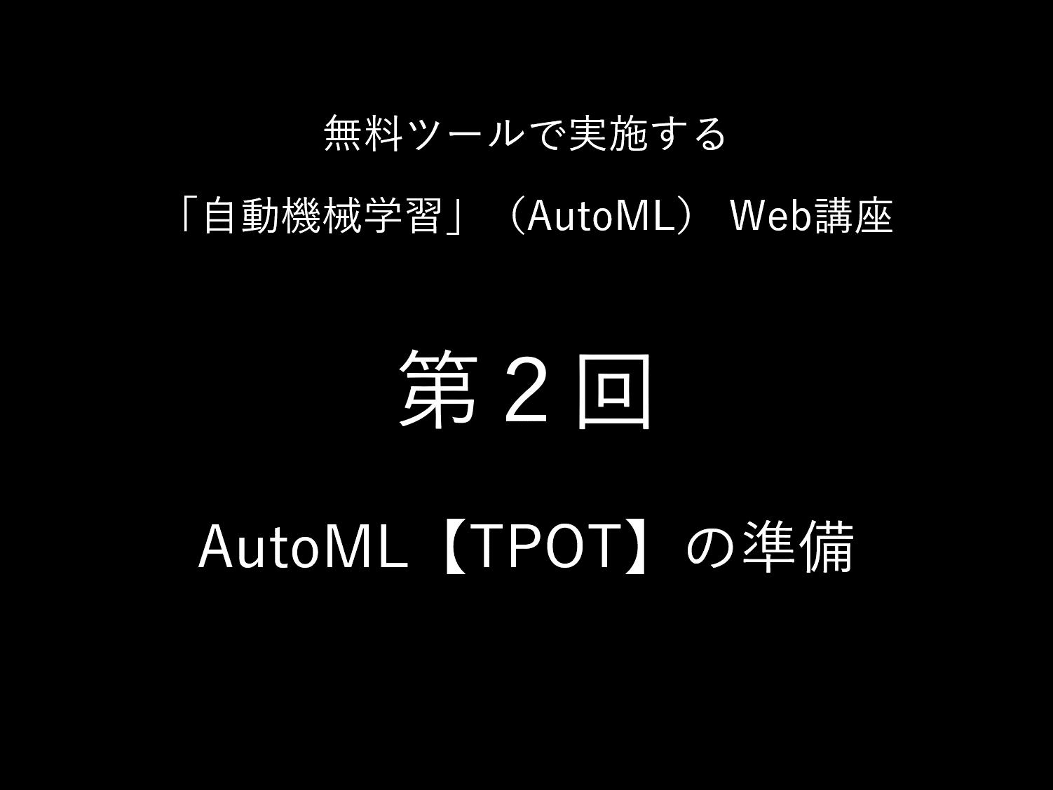 AutoML【TPOT】の準備