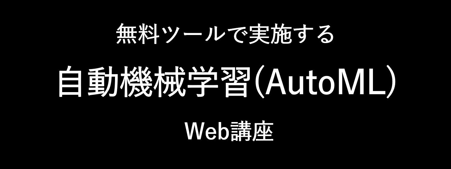 自動機械学習(AutoML) Web講座
