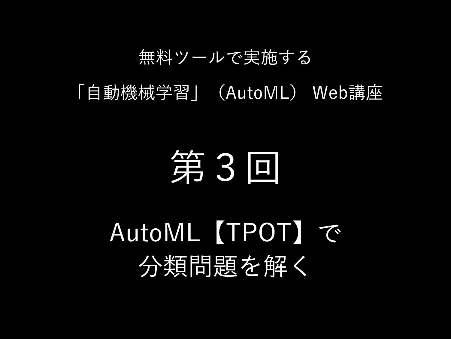 AutoML【TPOT】で分類問題を解く
