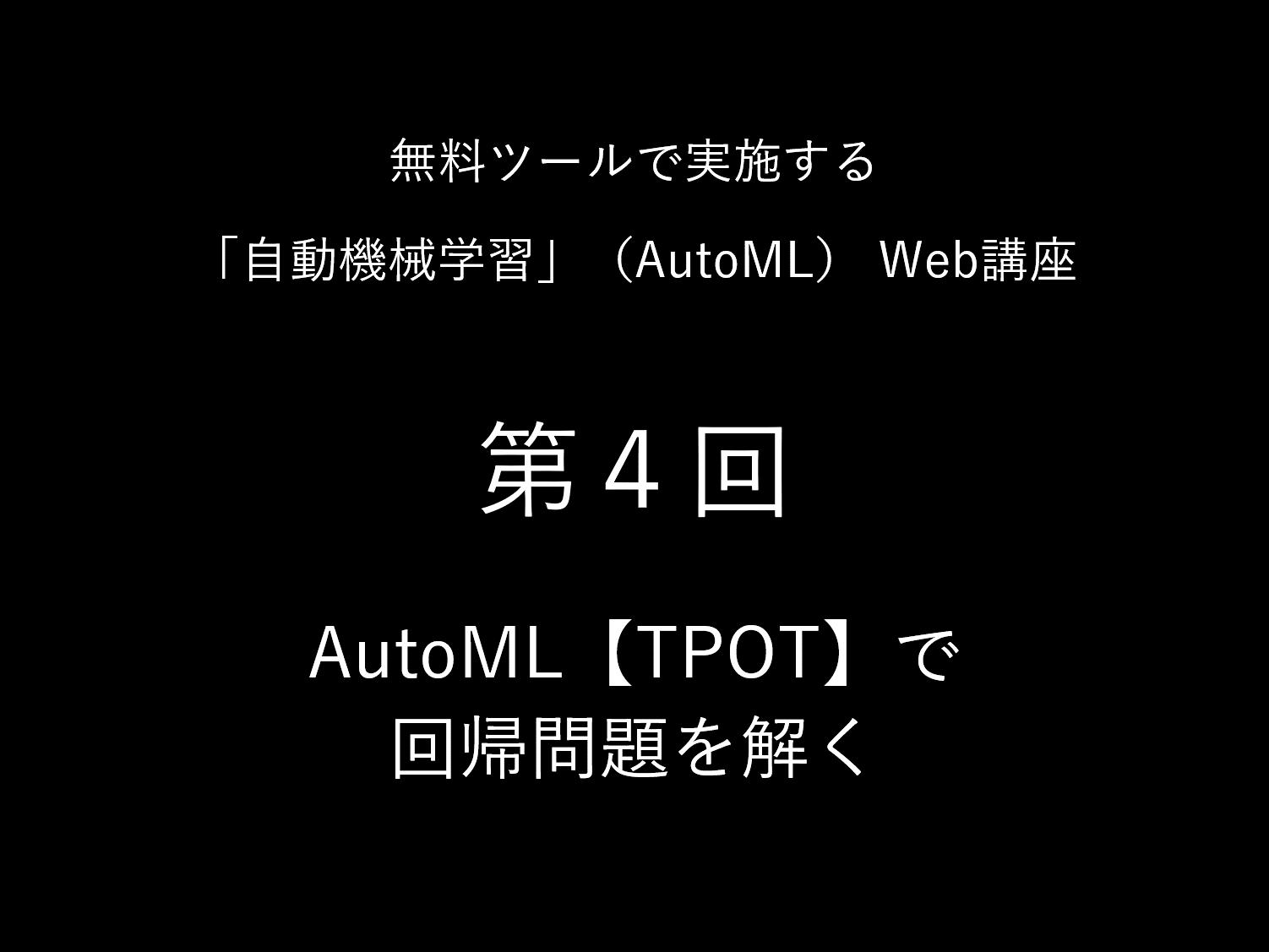 AutoML【TPOT】で回帰問題を解く