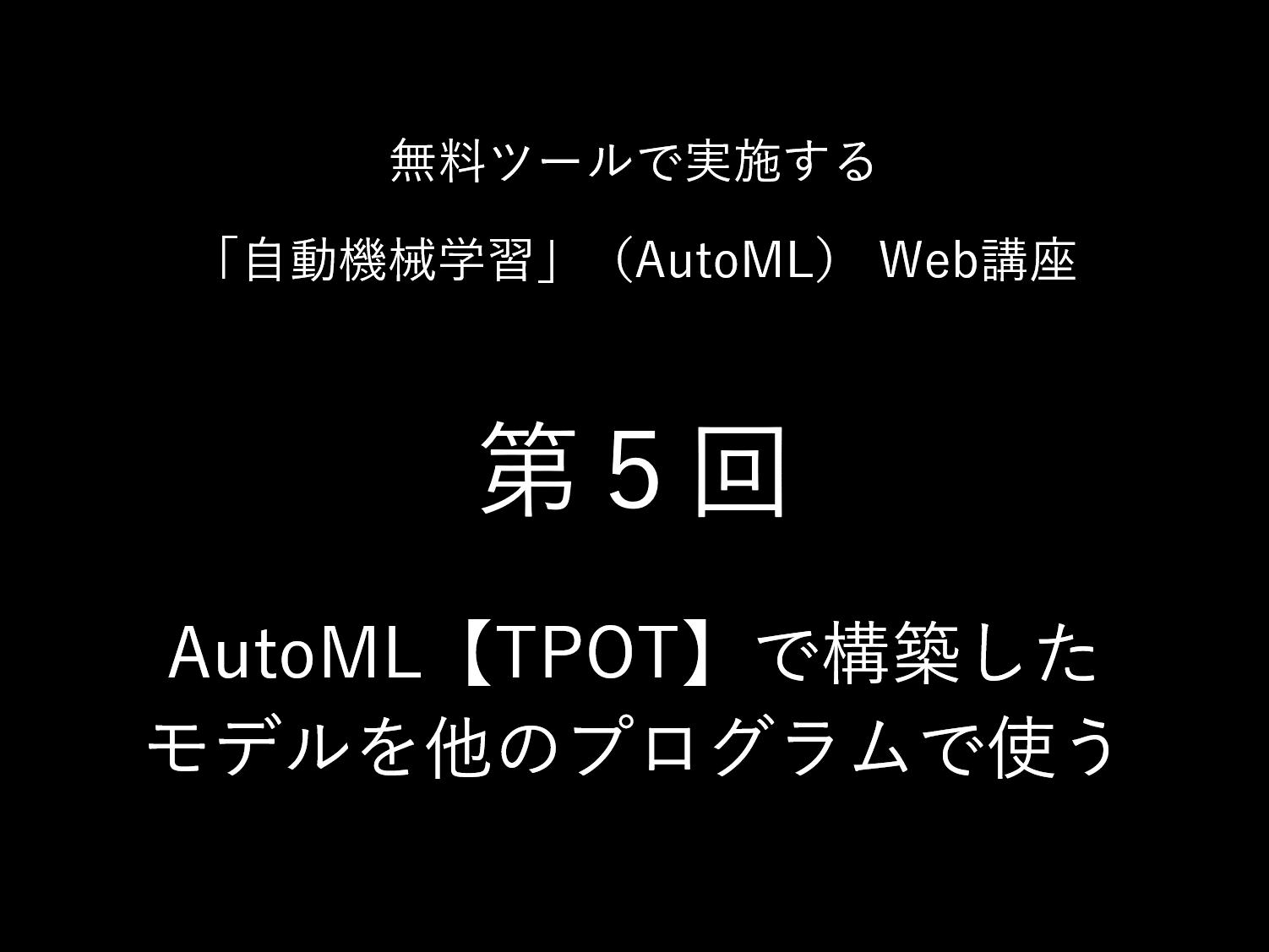 AutoML【TPOT】で構築したモデルを他のプログラムで使う