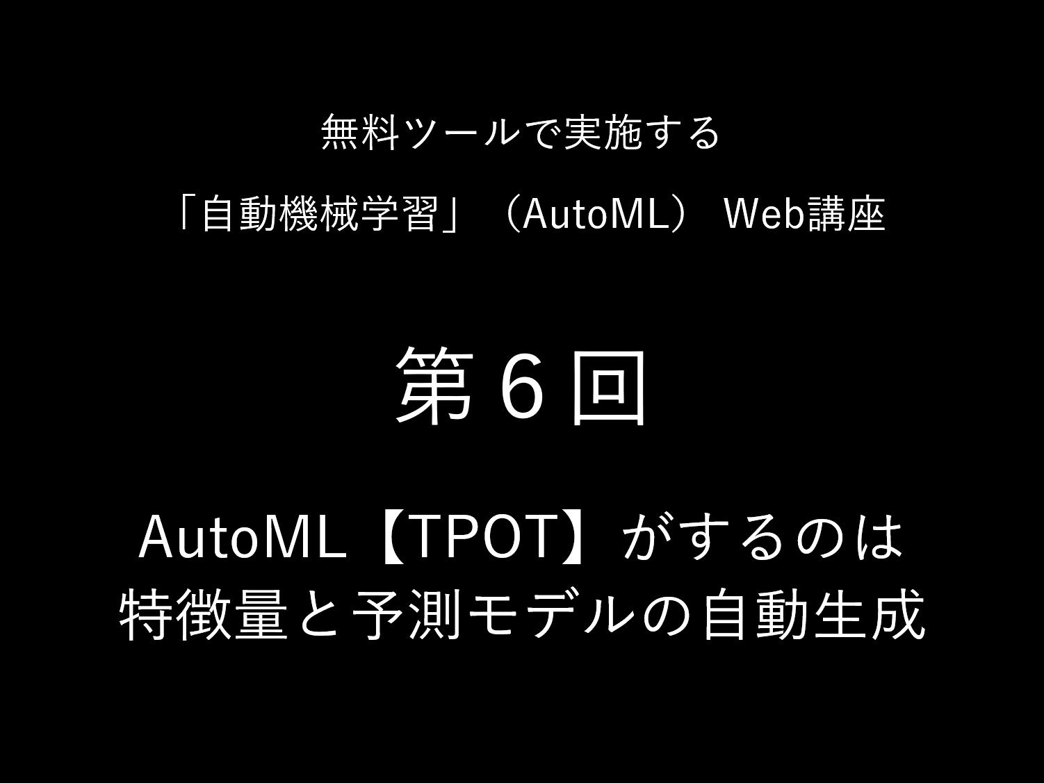 AutoML【TPOT】がするのは特徴量と予測モデルの自動生成