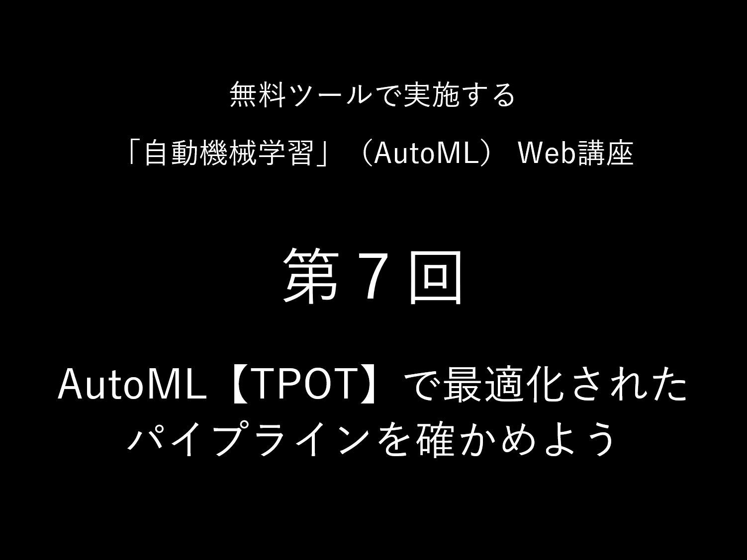 AutoML【TPOT】で最適化された「パイプライン」(変換器・予測器)を確かめよう