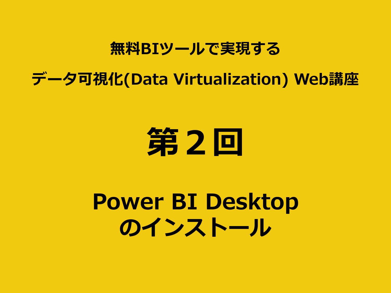Power BI Desktop のインストール