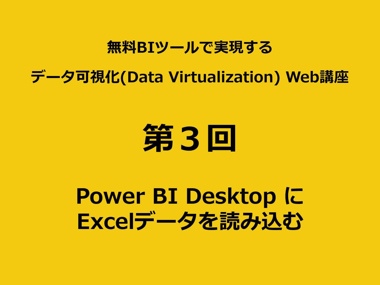 Power BI Desktop に Excelデータを読み込む