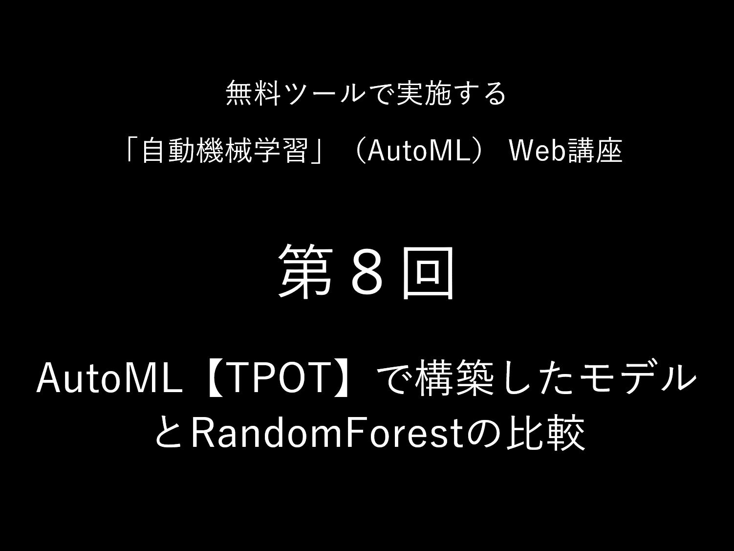 AutoML【TPOT】で構築したモデルとRandomForestの比較