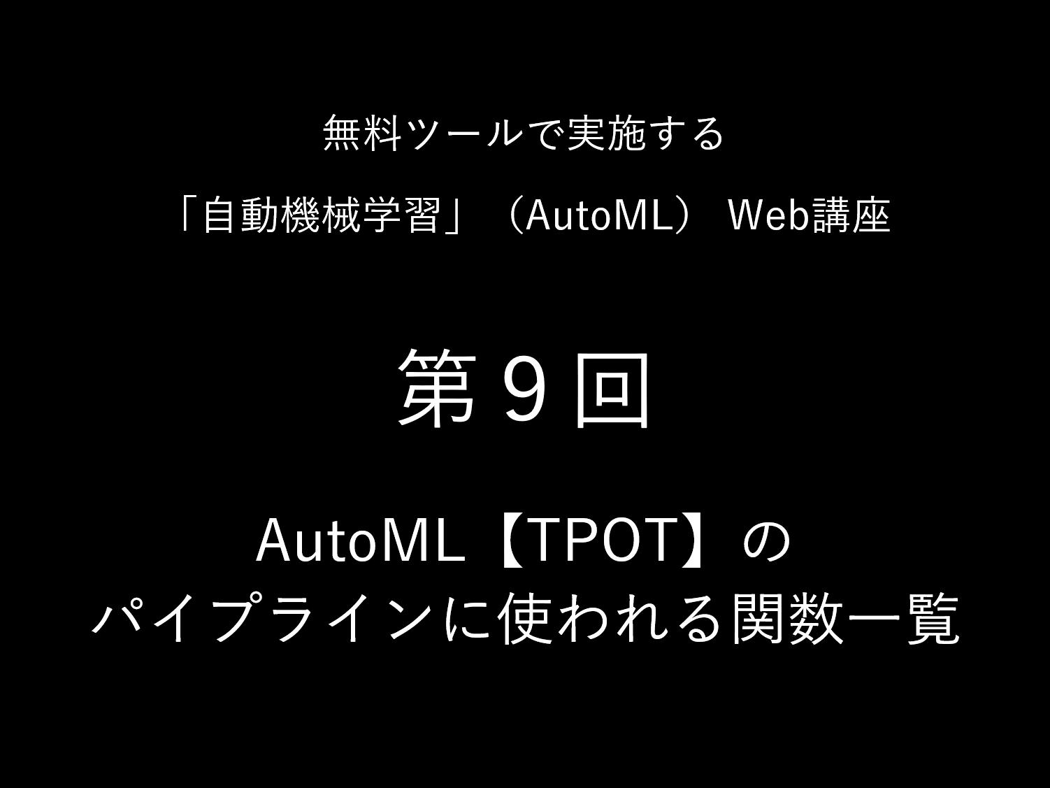 AutoML【TPOT】のパイプラインに使われる関数一覧(2020.11.23時点最新)