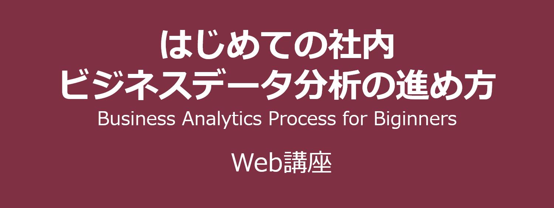 はじめての社内ビジネスデータ分析の進め方