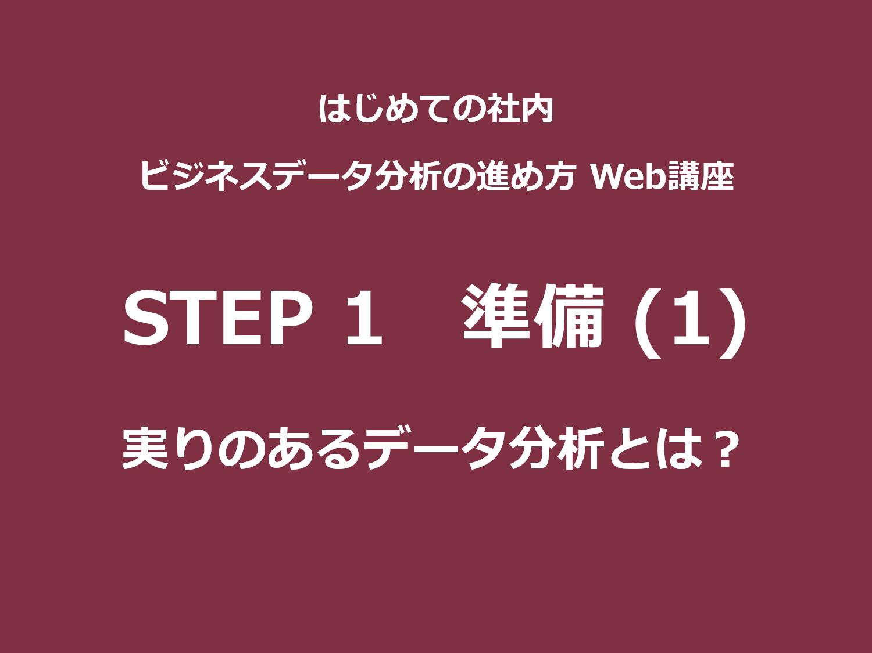 STEP 1(準備)その1|実りのあるデータ分析とは?