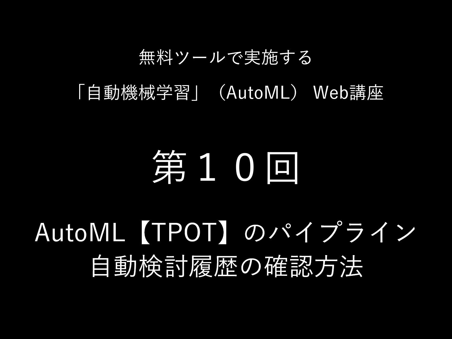 AutoML【TPOT】<br>パイプライン(変換器と予測器の組み合わせ)<br>自動検討履歴の確認方法