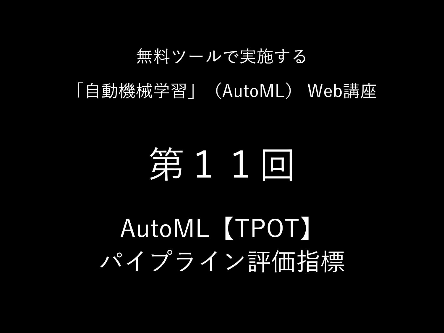 AutoML【TPOT】パイプライン評価指標