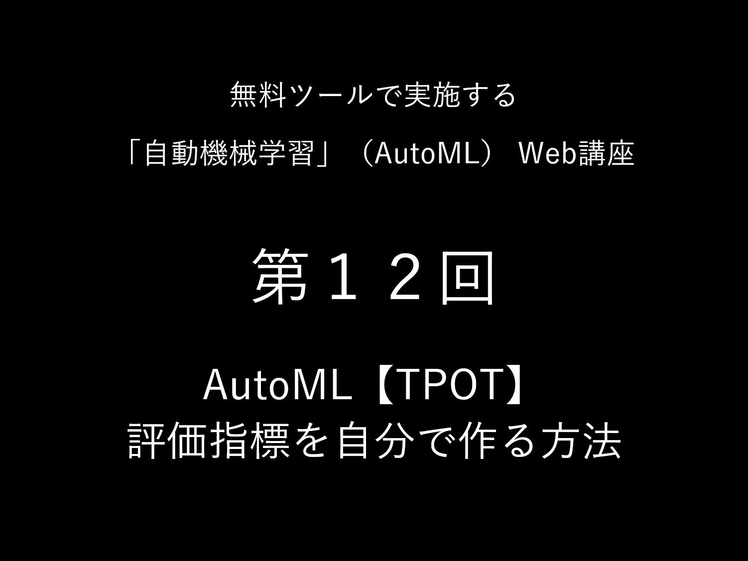 AutoML【TPOT】評価指標を自分で作る方法