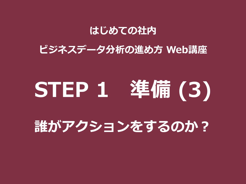 STEP 1(準備)その3|誰がアクションをするのか?