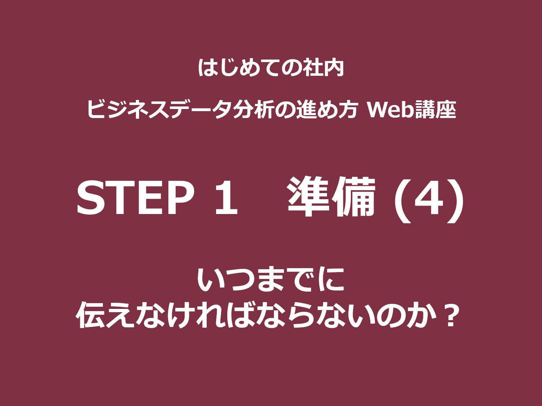 STEP 1(準備)その4|いつまでに伝えなければならないのか?