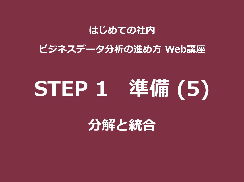 STEP 1(準備)その5|分解と統合