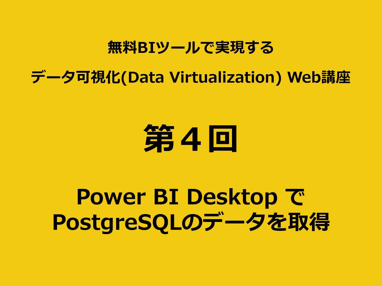 Power BI Desktop で PostgreSQLのデータを取得