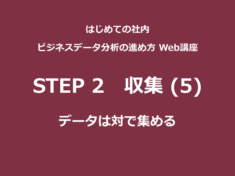 STEP 2(収集)その5|データは対で集める