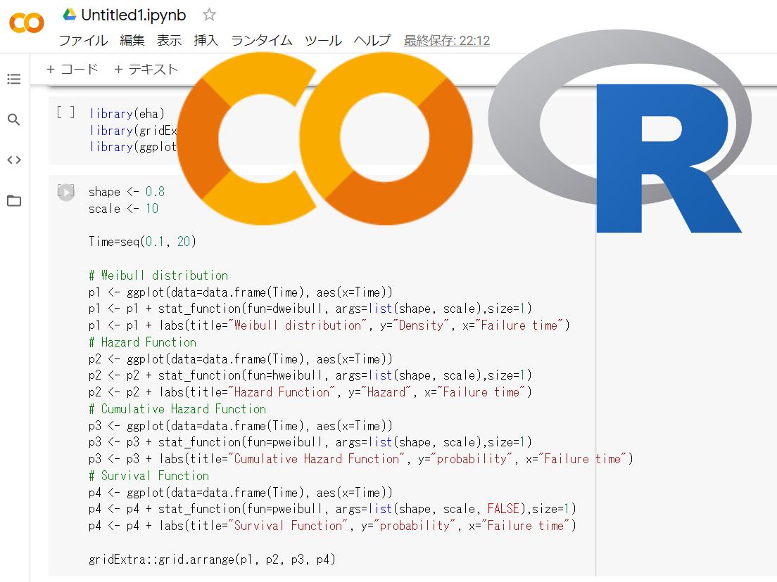 無料のデータ分析環境 Google Colaboratory でRを使う