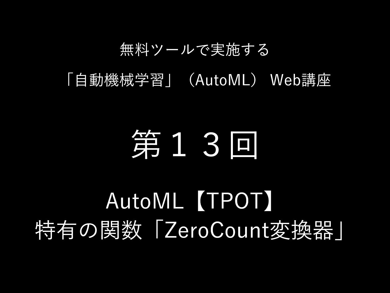 AutoML【TPOT】特有の関数「ZeroCount変換器」