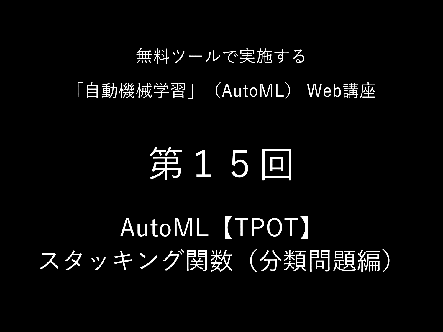 AutoML【TPOT】スタッキング関数「StackingEstimator」(分類問題編)