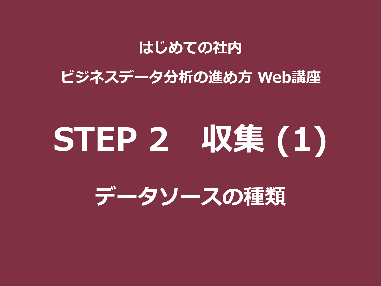 STEP 2(収集)その1|データソースの種類