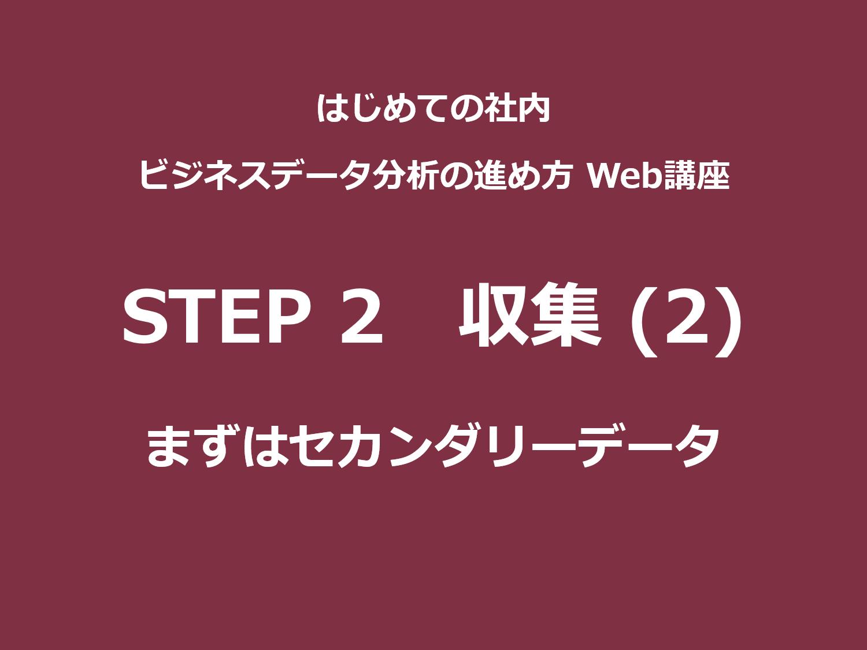 STEP 2(収集)その2|まずはセカンダリーデータ