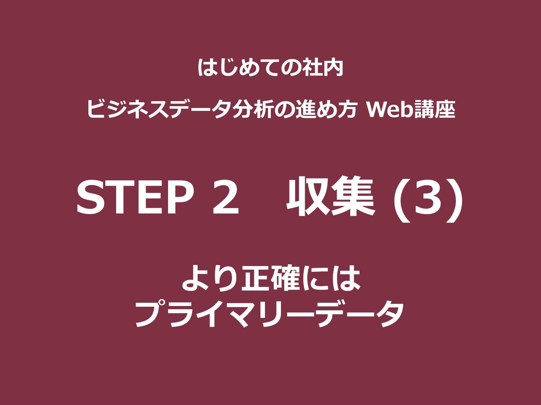 STEP 2(収集)その3|より正確にはプライマリーデータ