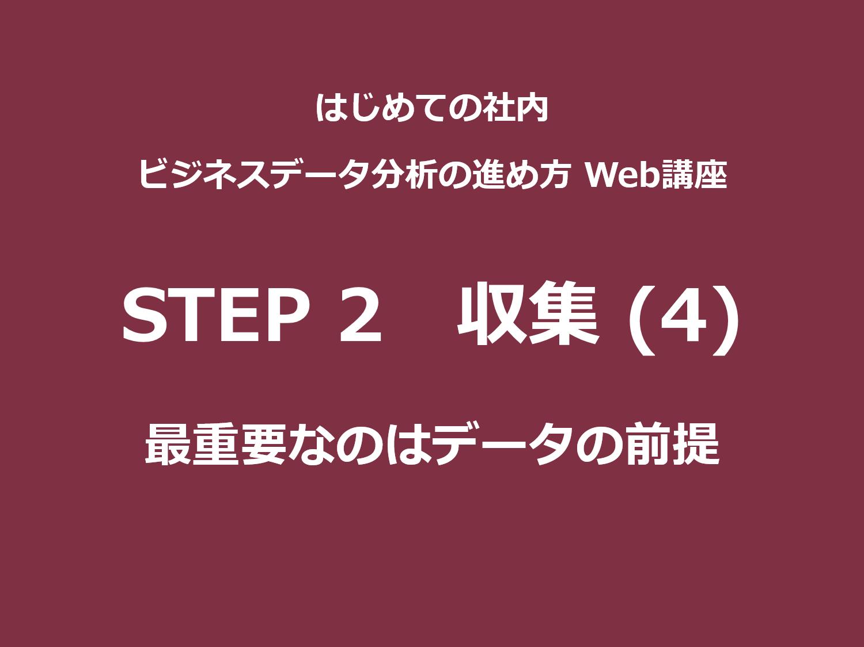 STEP 2(収集)その4|最重要なのはデータの前提