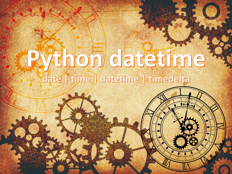 Pythonで日時を扱うなら、とりあえずdatetimeモジュールを利用しよう