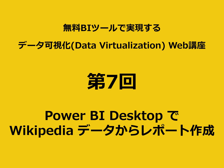 Power BI Desktop で Wikipedia データからレポート作成
