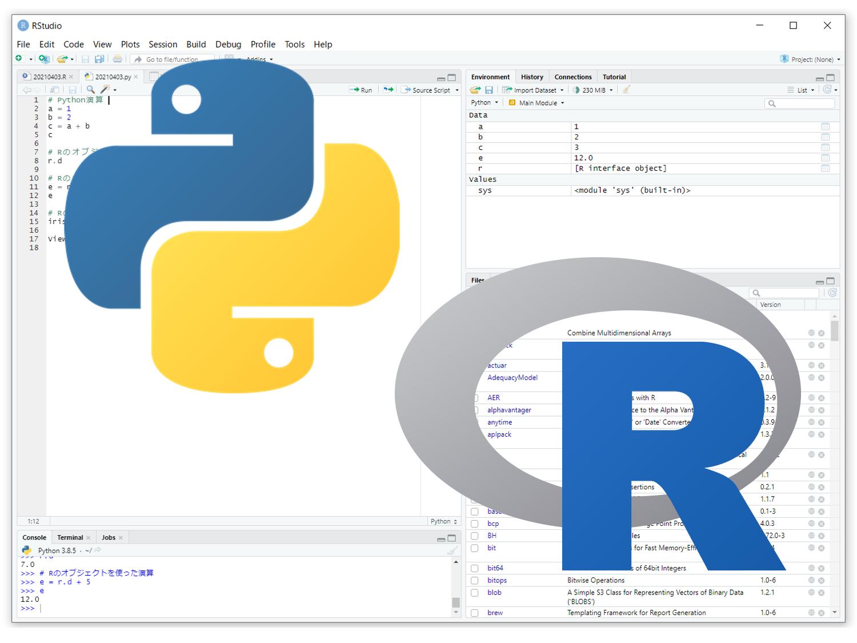 RStudioでPythonとRをともに使う