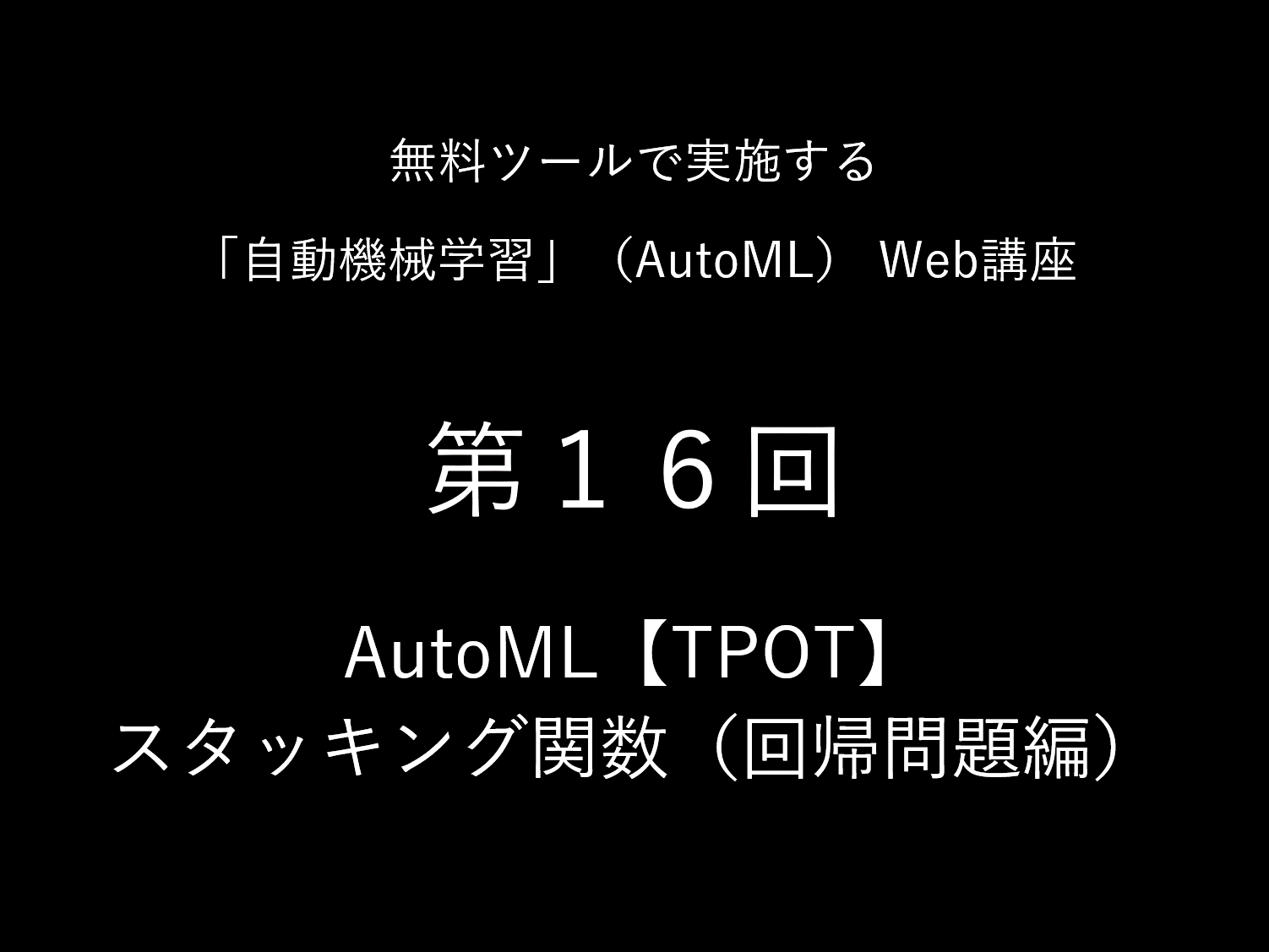 AutoML【TPOT】スタッキング関数「StackingEstimator」(回帰問題編)