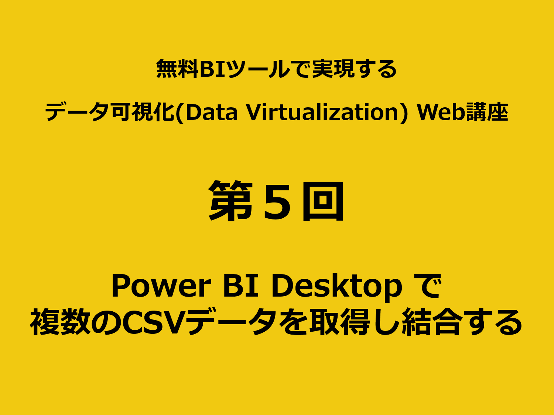 Power BI Desktop で 複数のCSVデータを取得し結合する