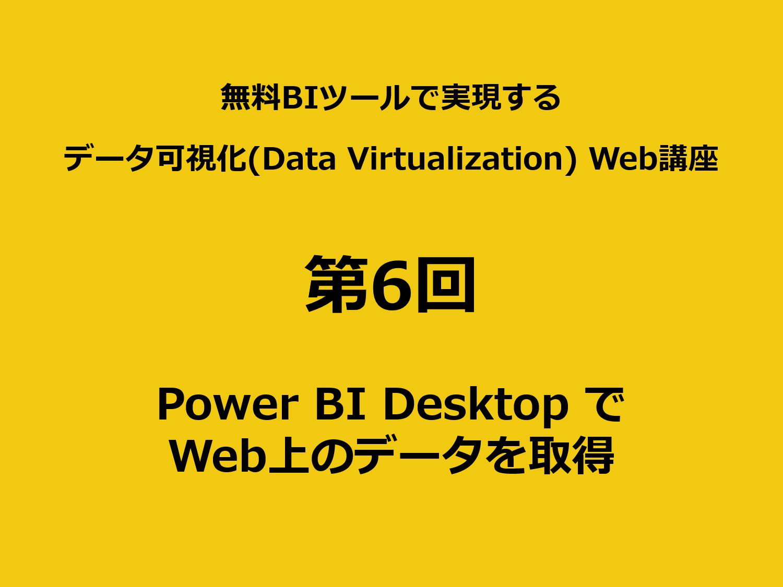 Power BI Desktop で Web上のデータを取得
