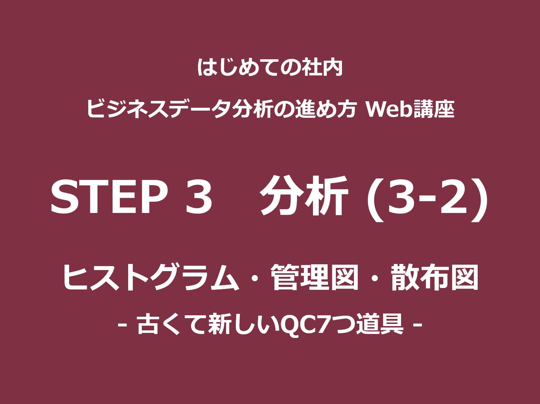 STEP 3(分析)その3-2|ヒストグラム・管理図・散布図<br>– 古くて新しいQC7つ道具 –