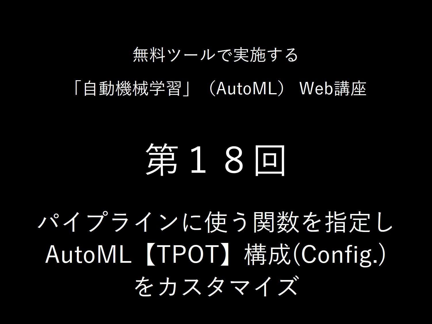 パイプラインに使う関数を指定し<br>AutoML【TPOT】構成(Config.)をカスタマイズ