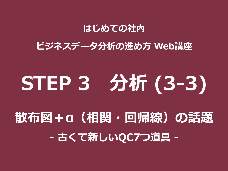 STEP 3(分析)その3-3|散布図+α(相関・回帰線)の話題<br>– 古くて新しいQC7つ道具 –