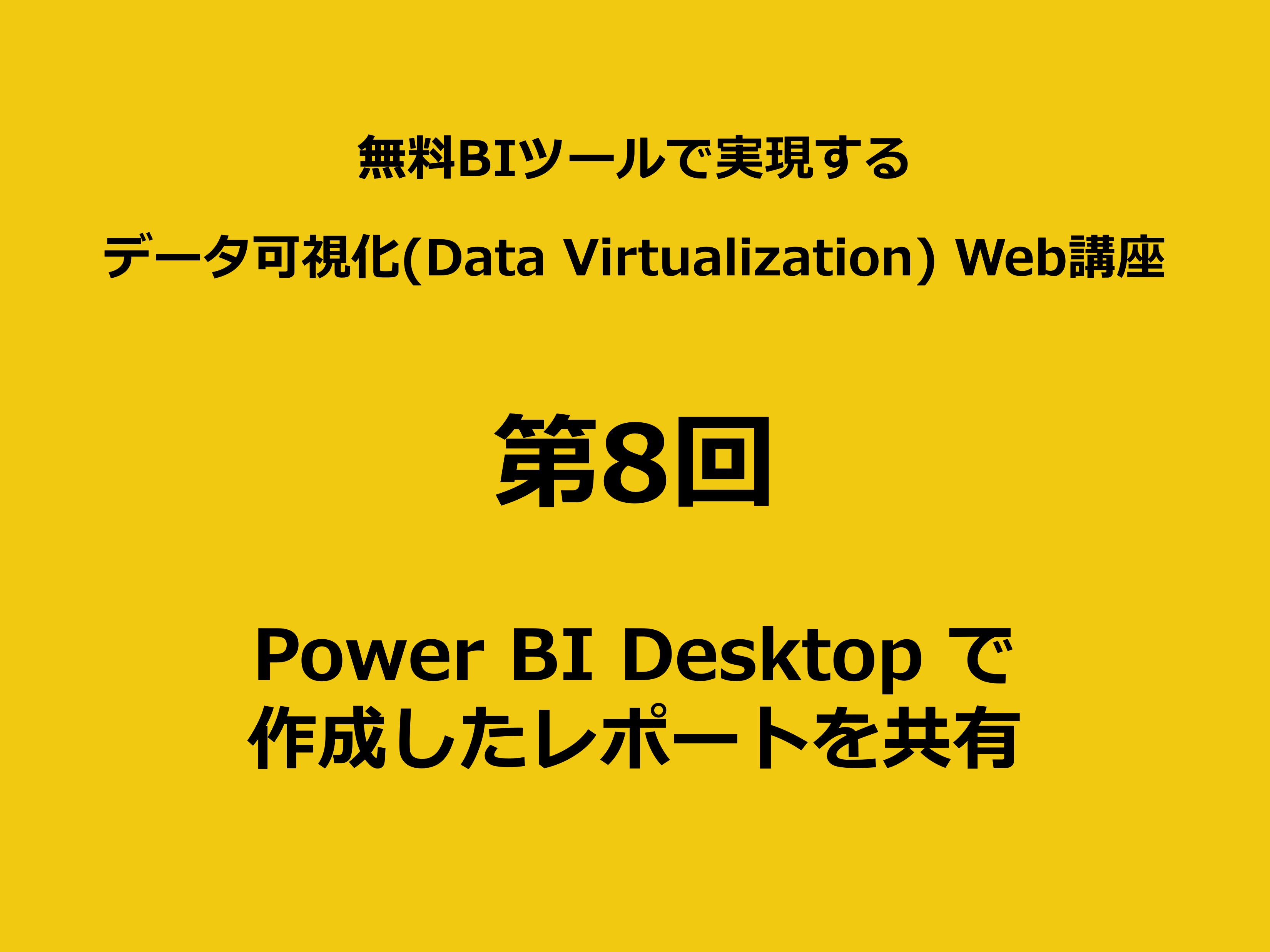 Power BI Desktop で作成したレポートを共有