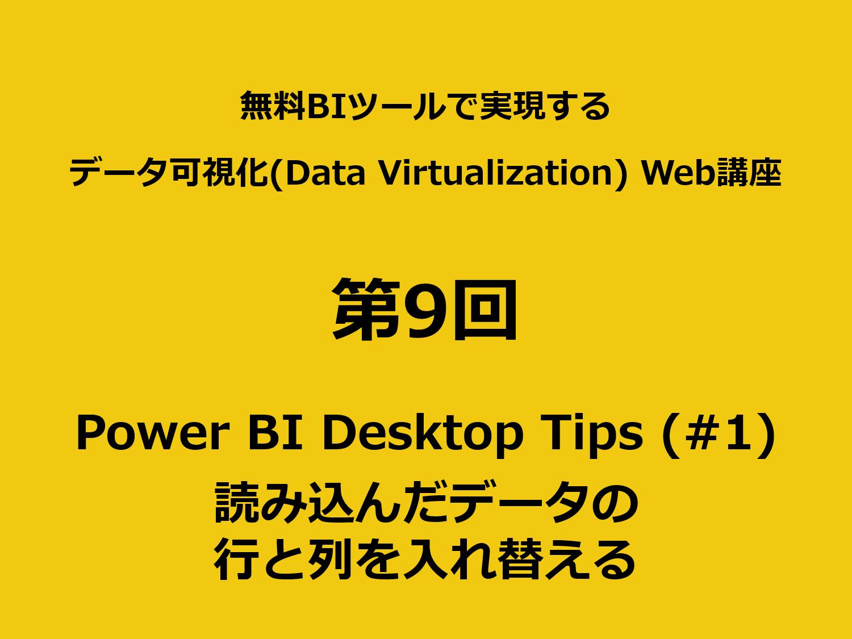 Power BI Desktop の Tips(その1) 読み込んだデータの行と列を入れ替える