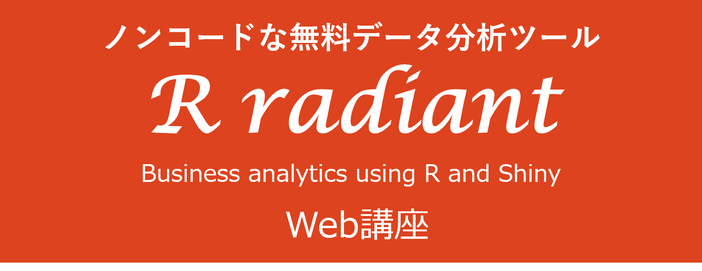 [For beginners] がんばれデータサイエンティスト!ノンコードで ビジネスデータ 分析を可能にするRパッケージ Radiant
